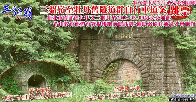 1070703牡丹至四腳亭舊鐵道闢建自行車道政策回顧2018年篇 - 瑞芳公共論壇