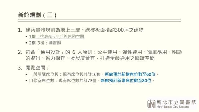 投影片4.JPG - 瑞芳鎮民廣場