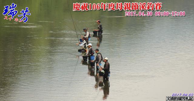 1060403慶祝106年度母親節溪釣賽.jpg - 瑞芳在地情報