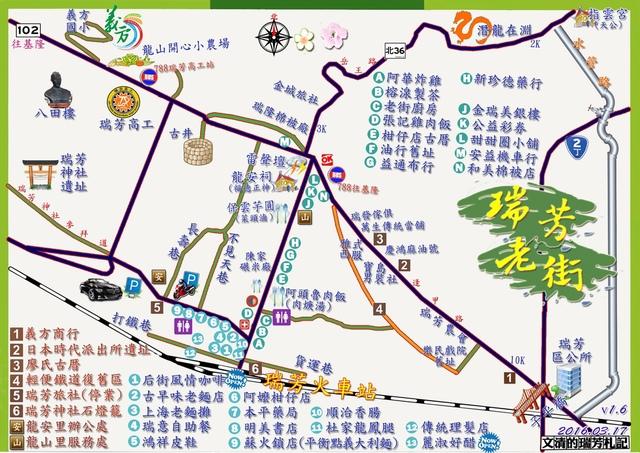 1050317瑞芳老街地圖v1.6版 - 瑞芳地區地圖