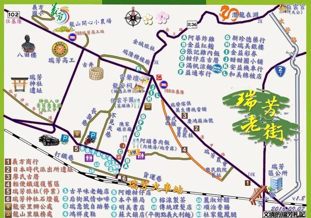 1050317瑞芳老街地圖v1.8版 - 瑞芳地區地圖