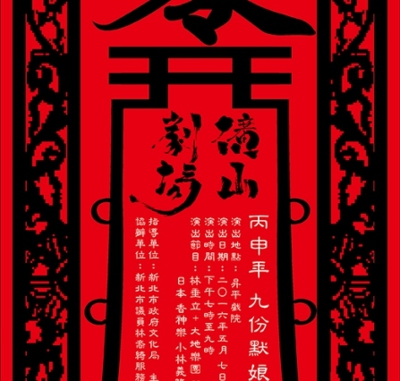 1460558298484-2.jpg - 礦山劇場