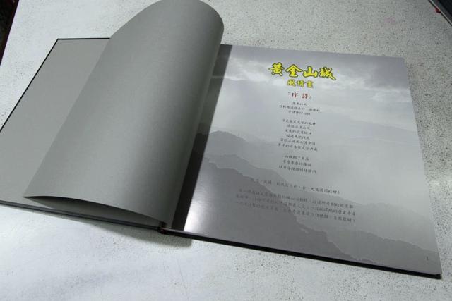 1041023黃金山城風情畫出版了.1.page1 - 瑞芳出版品