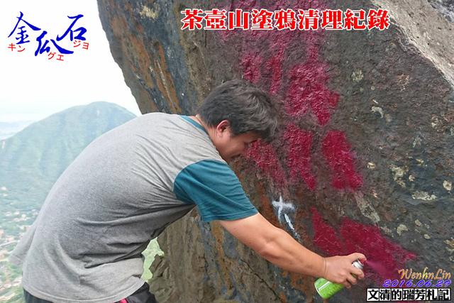1050629茶壼山塗鴉清理紀錄cover - 瑞芳公共論壇