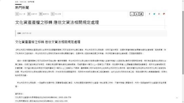 1060530新北文化局回應.jpg - 平溪地區文資論壇