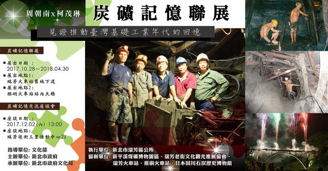 1061024周朝南x柯茂琳炭礦記憶聯展.jpg - 臺灣礦業風情