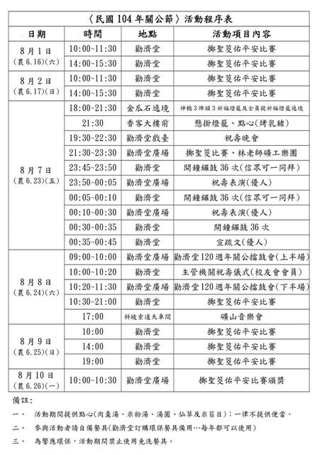 2014關公節.活動行程表.1040724 - 金瓜石關公節