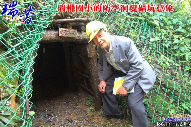 1050415瑞柑國小的防空洞變礦坑意象.jpg - 瑞柑國小
