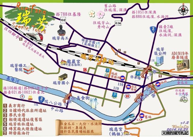 1031029瑞芳地區文化資產地圖 - 瑞芳地區地圖