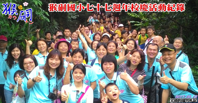 1060513猴硐國小七十七週年校慶紀錄.jpg - 猴硐國小