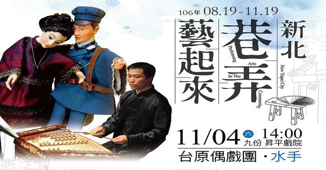 1061026台原偶劇團水手cover - 瑞芳在地情報.藝文活動
