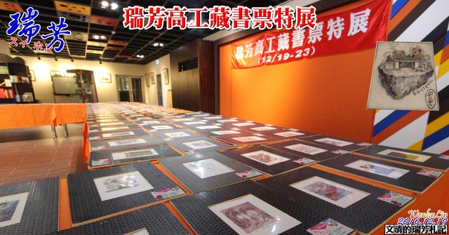 1051219瑞芳高工藏書票特展cover - 瑞芳高工