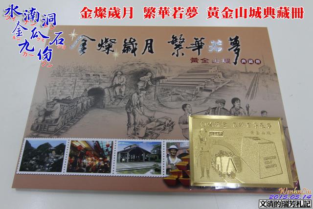 1040514金燦歲月繁華若夢黃金山城典藏冊 - 瑞芳收藏.郵票郵摺