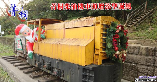 1061223菁桐柴油機車頭增添聖誕風 - 菁桐社區