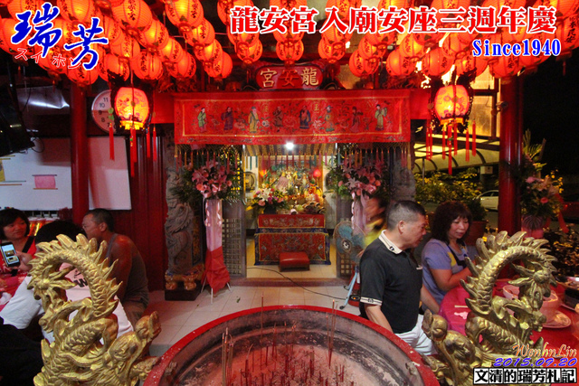 1040920龍安宮安座三週年1.cover - 龍安宮