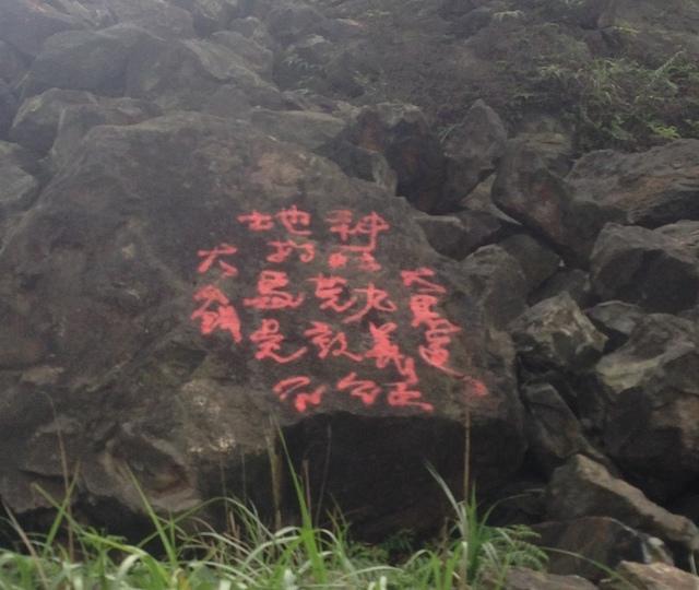 1050528茶壼山再遭毒手亂塗鴉 - 瑞芳公共論壇