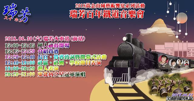 1070621瑞芳百年鐵道音樂會.jpg - 瑞芳區公所