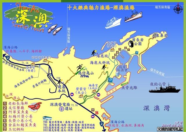 1070520-V14-SheanAo.jpg - 瑞芳地區地圖