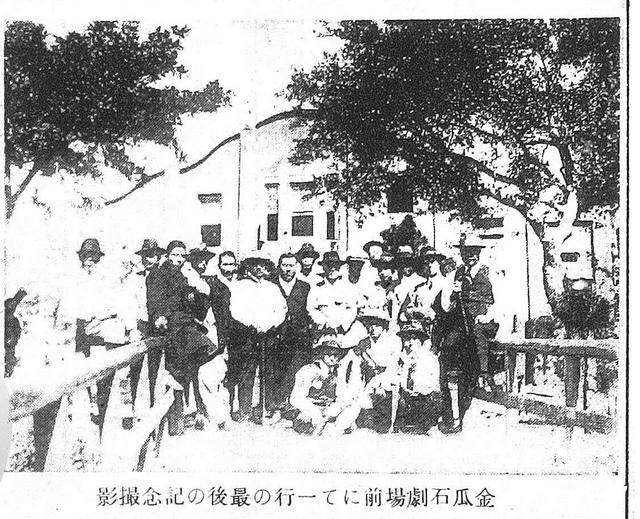 19300405金瓜石劇場前にて一行の最後の記念撮影 - 瑞芳老戲院