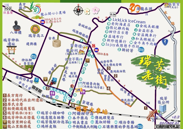 1070801瑞芳老街地圖v2.3版 - 瑞芳地區地圖