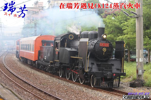 1040827在瑞芳遇見CK124蒸汽火車cover - 瑞芳鐵道風情