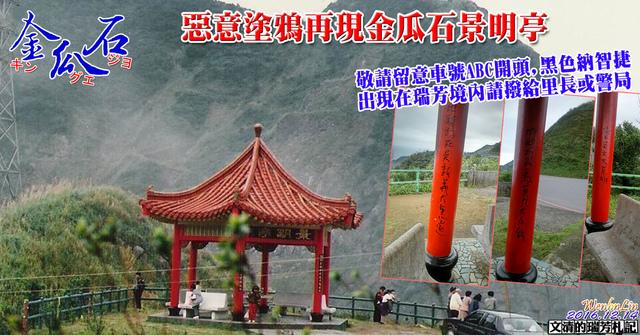 1051214惡意塗鴉再現金瓜石景明亭.jpg - 瑞芳公共論壇