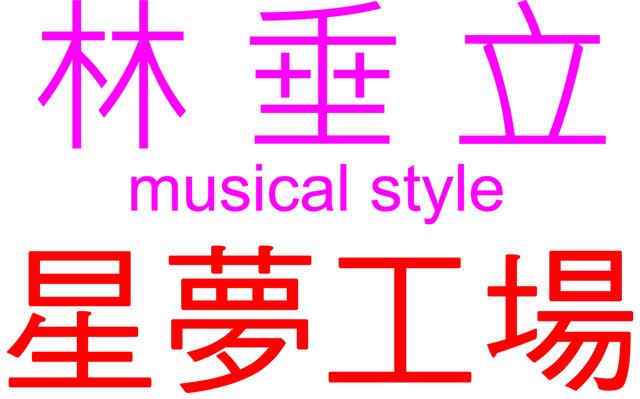 林垂立星夢工場logo(繁體).jpg - 礦山劇場
