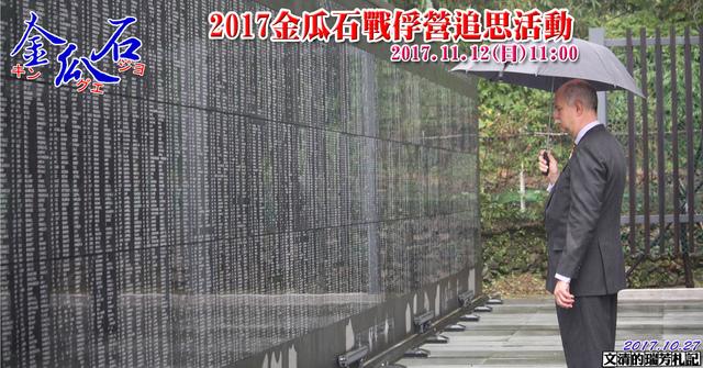 1061027戰俘營追思活動.jpg - 金瓜石戰俘營