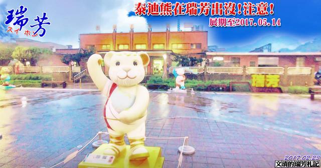 1060223泰迪熊在瑞芳.jpg - 瑞芳區公所