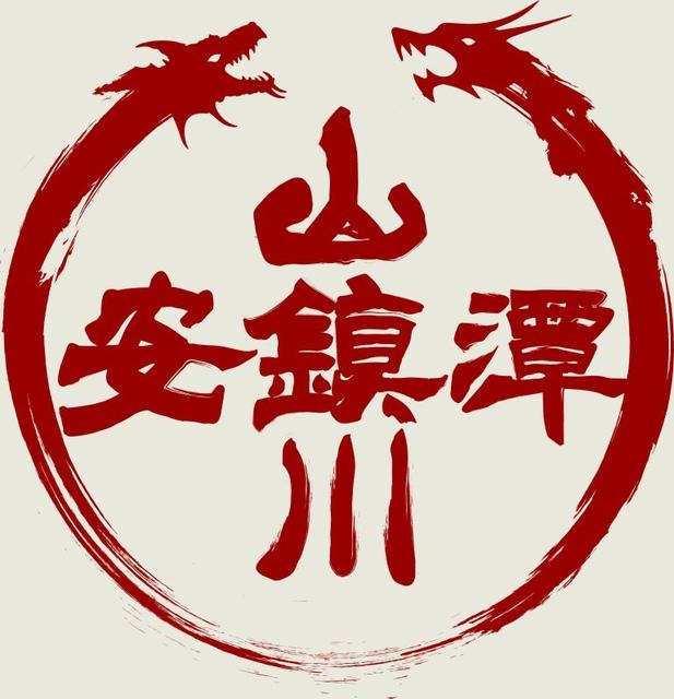 1050101安潭鎮山川_logo文清的瑞芳札記底色-壓縮 - 瑞芳老街風情