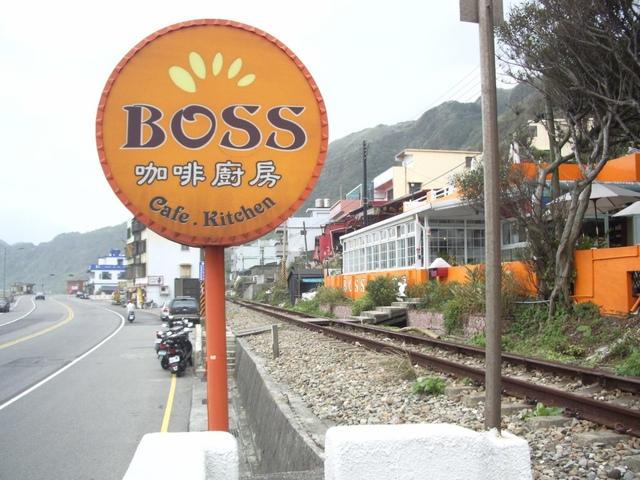 0980110BOSS咖啡廚房 - 瑞芳美食