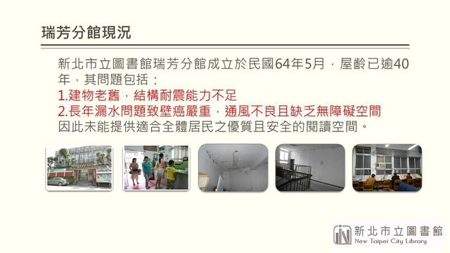 投影片2.JPG - 瑞芳鎮民廣場