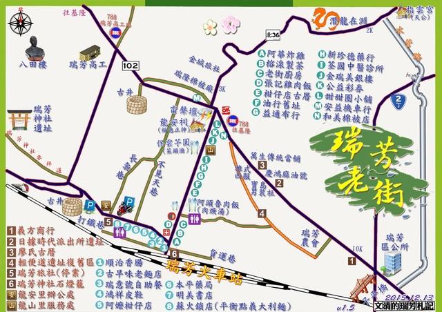 1041213瑞芳老街地圖v1.5版 - 瑞芳地區地圖
