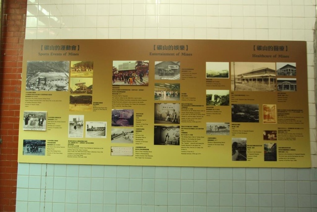 1060507礦山那些年-開山120週年紀念展 - 金瓜石黃金博物館