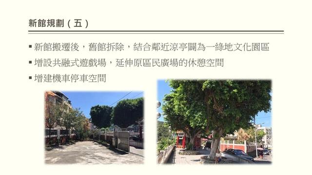 投影片7.JPG - 瑞芳鎮民廣場