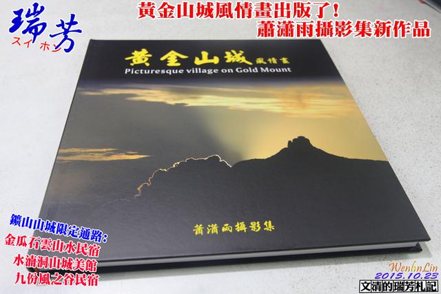 1041023黃金山城風情畫出版了cover - 瑞芳出版品