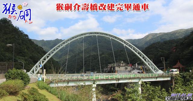 1060125猴硐介壽橋通車cover - 瑞芳橋樑