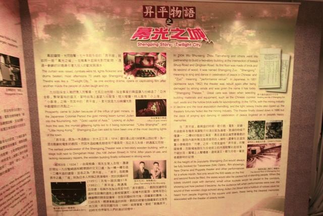 1000812昇平戲院內解說牌敘述著歌舞昇平年代的事跡 - 昇平戲院