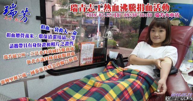 1070717瑞青志工-捐血活動.jpg - 瑞青志工