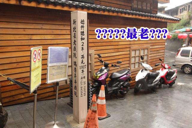 1060412九份昇平戲院門口又立了一根錯誤歷史的柱子 - 昇平戲院