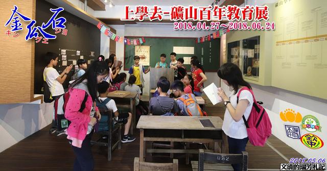 1070506金瓜石礦山百年教育展.jpg - 金瓜石黃金博物館