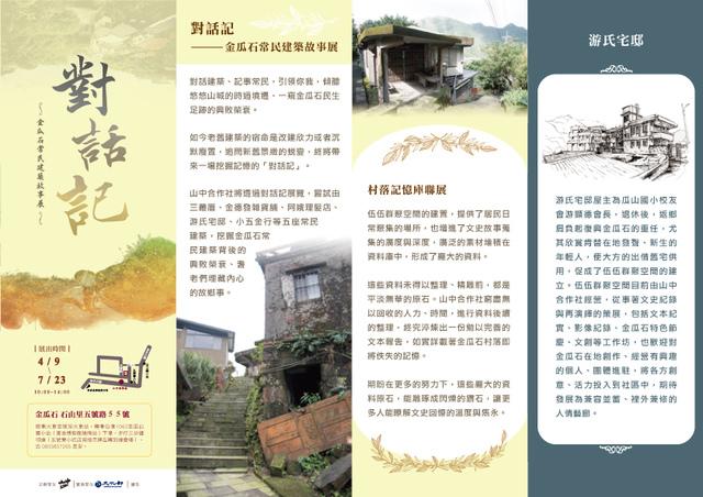 1060329金瓜石常民建築展-對話記A4摺頁-正 - 瑞芳在地情報.藝文活動