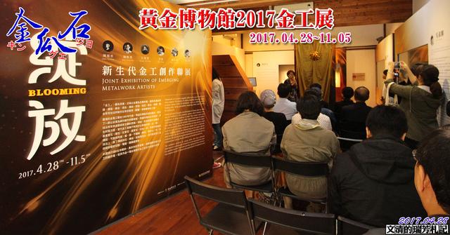 1060428黃金博物館2017金工展cover - 金瓜石黃金博物館