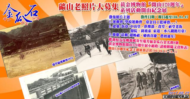 1060219礦山老照片大募集.jpg - 瓜山校友會