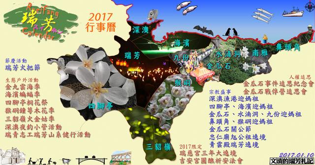 1060110瑞芳2017行事曆.jpg - 瑞芳行事曆