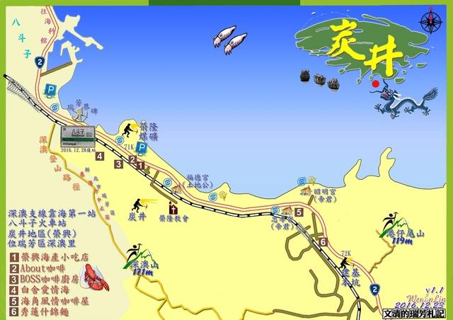 1051223炭井地圖v1.1版 - 瑞芳地區地圖