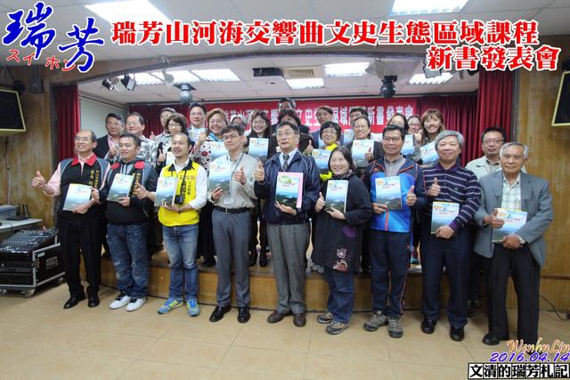 1050414瑞芳山海交響曲文史生態區域課程新書發表會.jpg - 瑞柑國小