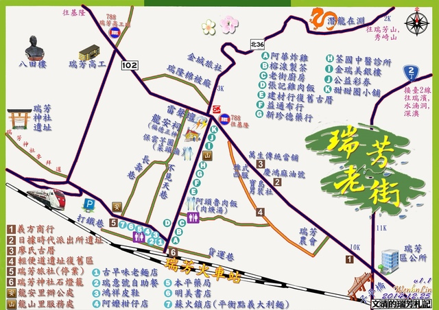1031225瑞芳老街地圖v1.1版 - 瑞芳地區地圖