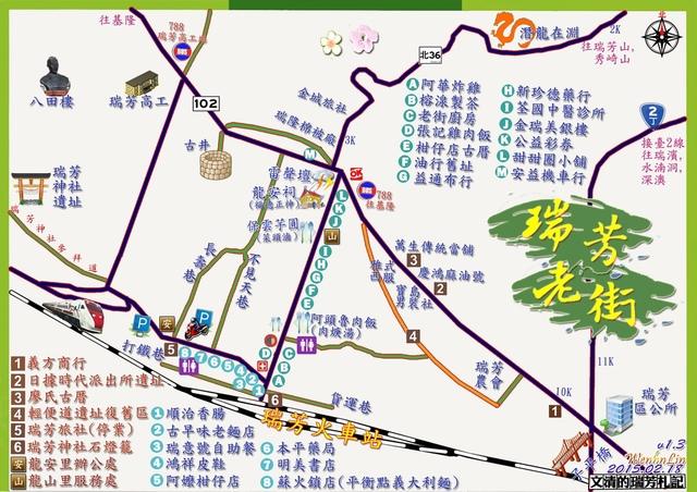 1040216瑞芳老街地圖v1.3版 - 瑞芳地區地圖