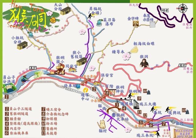 1021128猴硐地區地圖猴小限定版 - 瑞芳地區地圖